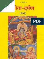 Gita Darpan - Swami Ramsukhdas Ji - Gita Press Gorakhpur