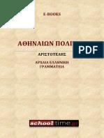 Athinaiwn Politeia Aristotelis Www.schooltime.gr