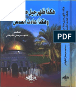 هكذا ظهر جيل صلاح الدين وهكذا عادت القدس - د.ماجد الكيلاني