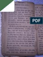 Narottam Daser Prarthana