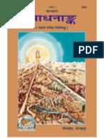 Sadhnanak- Hanuman Prasad Poddar - Bhaiji, Gita press Gorakhpur