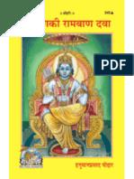 Bhavarog Ki Ramban Dava - Hanuman Prasad Poddar - bahiji , Gita Press Gorakhpur