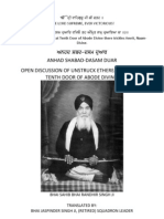 Anhad Shabad Dasam Duar (English) AKJ