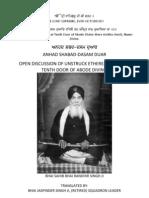 Anhad Shabad Dasam Duar (English) AKJ