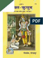 Bhakt - Kusum - Hanuman Prasad Poddar bhaiji , Gita press Gorakhpur