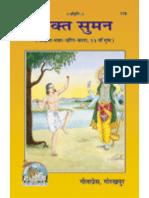 Bhakt Suman - Hanuman Prasad Poddar bhaiji , Gita press Gorakhpur