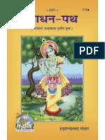 Sadhan - Path - Hanuman Prasad Poddar - Bhaiji Gita press Gorakhpur