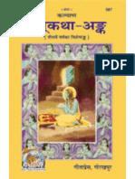 Satkatha Ank- Kalyan- Hanuman Prasad Poddar -Bhaiji Gita Press Gorakhpur