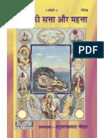 Ishwar Ki Satta or Mahatta - Hanuman Prasad Poddar Bhaiji ,Gita Press, Gorakhpur