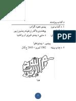 Pashto Nahwa  پښتو نحوه