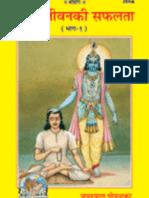 Manushya Jeevan Ki Safalta - Jaydayal Ji Goyandka , Gita Press Gorakhpur