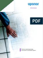 Osnovi proektirovania Napolnogo otoplenia Uponor.pdf