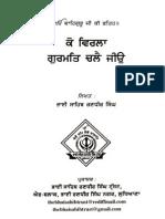Ko Virla Gurmat Chalai Jeeo-Bhai Randhir Singh Ji