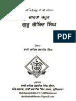 Zahara Zahoor Guru Gobind Singh-Bhai Randhir Singh Ji