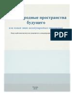 347756 8F6AA Mezhdunarodnye Prostranstva Budushego