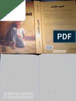 الفيل الأزرق...أحمد مراد.pdf