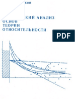 ВА Ацюковский - Критический анализ основ теории относительности - Аналитический обзор (1996)