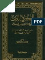 الغلو في الدين في حياة المسلمين المعاصرة - عبدالرحمن معلا اللويحق (ط1) مؤسسة الرسالة ، ماجستير