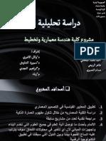 دراسة تحليلية لمشروع كلية هندسة معمارية بالعاصمة صنعاء