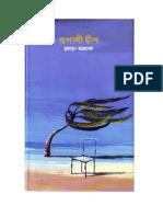 Rupali Dip Humayun Ahmed
