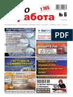 Aviso-rabota (DN) - 06 /091/