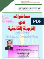 المحاضرات كاملة في الترجمة القانونية