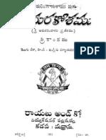 Adhipathi Telugu Novel Pdf