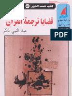 قضايا ترجمة القرآن (عبدالنبي ذاكر)0