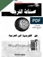 صناعة الترجمة من الفرنسية إلى العربية