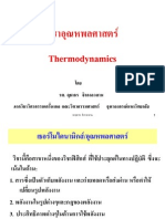 02 เธอร์โมไดนามิกส์-Power-point-10
