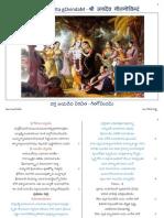 Gita-Govindam