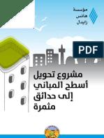 Green Roofs Brochure Arabic