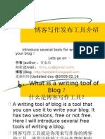 博客写作发布工具介绍