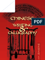 [Wenden Li] Chinese Writing and Calligraphy