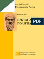 ΑΡΧΑΙΑ ΕΛΛΗΝΙΚΑ - ΦΙΛΟΣΟΦΙΚΟΣ ΛΟΓΟΣ / ΠΛΑΤΩΝΑΣ