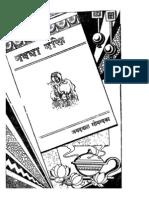 Navdha Bhakti -Shri Jaydayal  Goyandka , Gita press, Gorakhpur