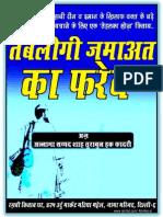 TABLEEGI JAMAAT KA FAREB - ISLAMIC HINDI BOOK [Allama Sayyid Shah Turab-ul-Haq Qadri Razvi]