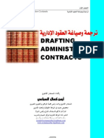 Drafting Administrative Contracts-Chapter 1