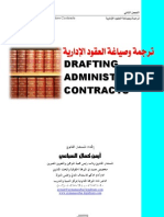 Drafting Administrative Contracts-Chapter 2