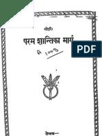 Param Shanti Ka Marg - Jaydayal Goyandka, Gita press , Gorakhpur