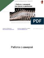 44527835-Лекции-OpenCV-7-Работа-с-камерой-анализ-фона-и-движения