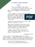 Kiyamath Nalin 10 Adayalankal Page 8