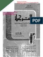 الترجمة العلمية والتقنية والصحفية والأدبية.pdf