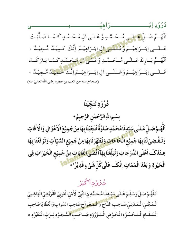 Durood-Pak   Muhammad   Quran