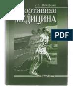 Makarova Sport Medicine 2003