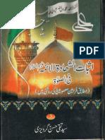 Asbat Al-shahat Ul Aiyma Fis Salat