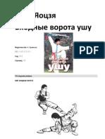 Входные_ворота_ушу.pdf