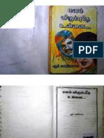 Manan Virumbuthey Unnai.pdf