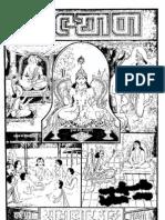 Sadachar Ank - 1978 - Kalyan - Gita Press Gorakhpur