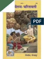 Shri Shri Chaitanya Charitavli - Gita Press Gorakhpur